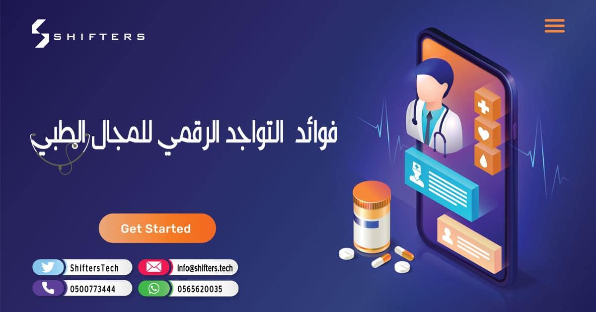 المجال الطبي والتواجد الرقمي