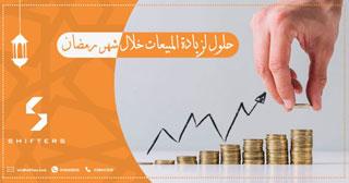 زيادة المبيعات في شهر رمضان