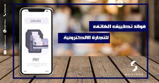 تطبيقات الهواتف الذكية وفوائدها للتجارة الإلكترونية