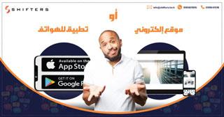 موقع الكتروني أو تطبيق للهواتف