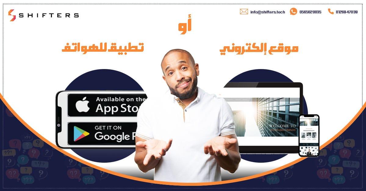 موقع-الكتروني-أو-تطبيق-للهواتف