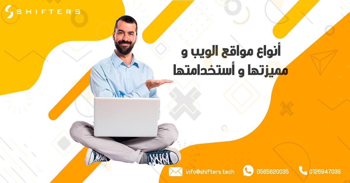 أنواع مواقع الويب و مميزاتها و استخدامها