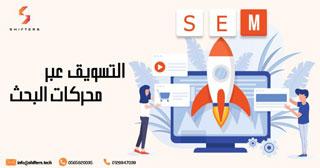 التسويق عبر محركات البحث