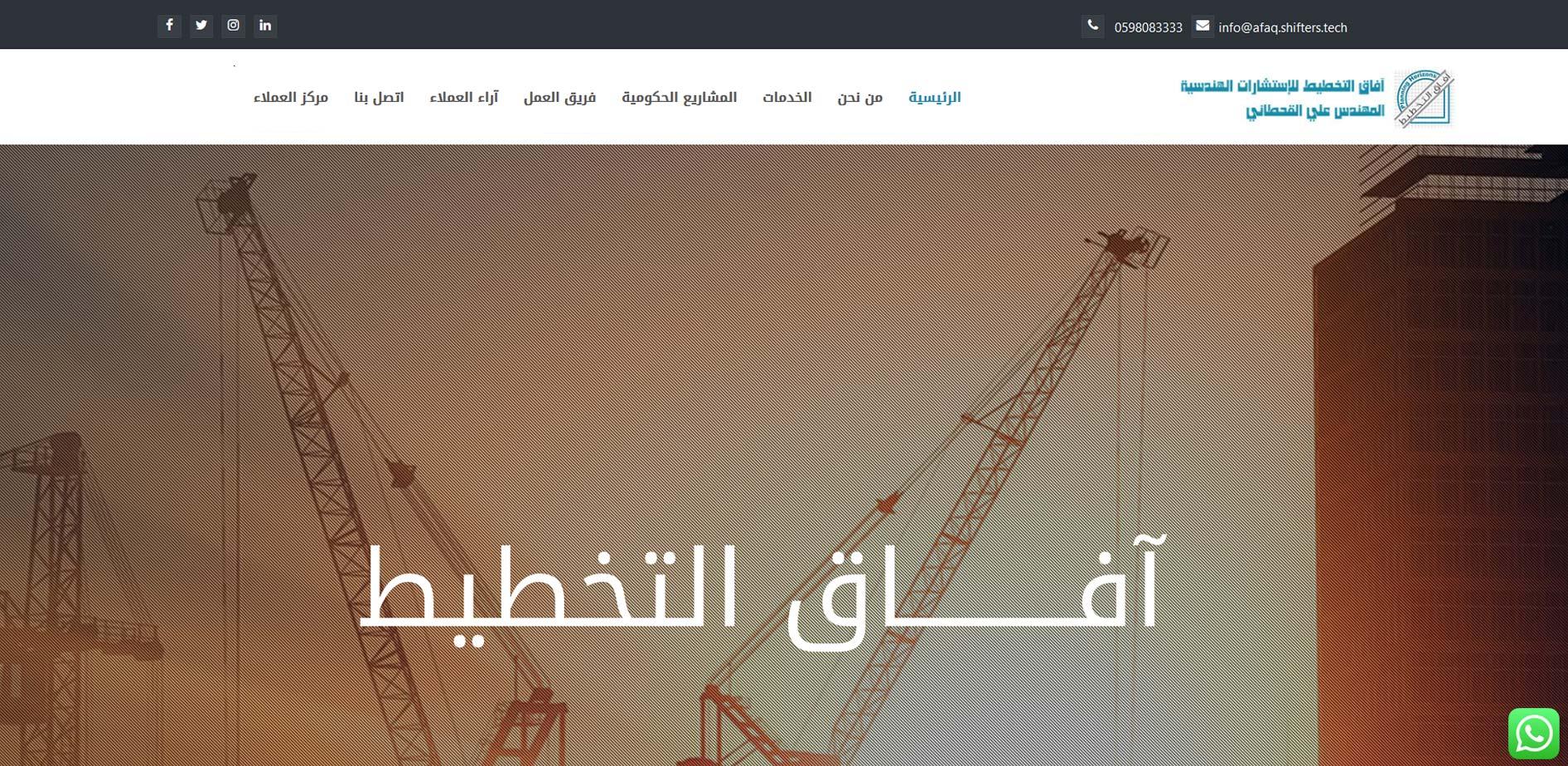 موقع شركة آفاق التخطيط