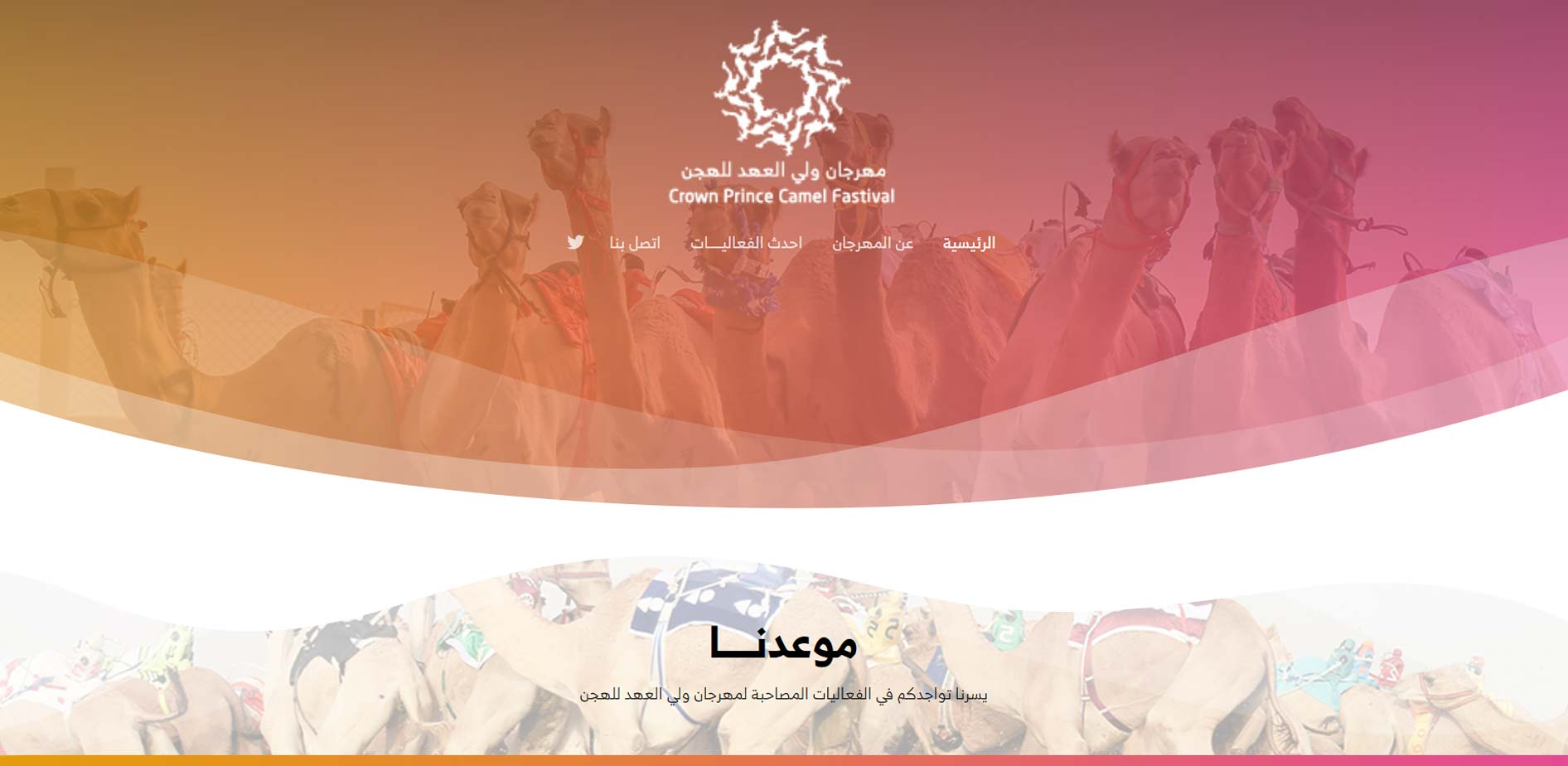 Al Hegen Festival Website