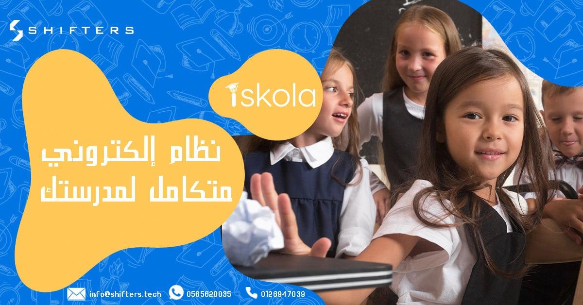 _أي-سكولا--نظام-إلكتروني-متكامل-لمدرستك